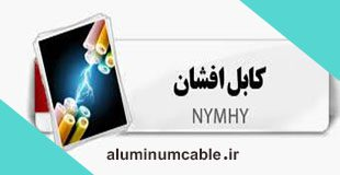 کابل افشان 16*4 همدان