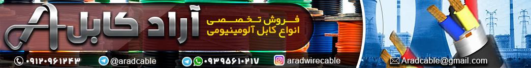 آراد کابل
