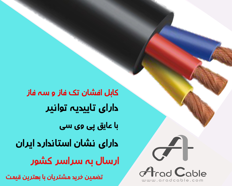 قیمت کابل افشان 6
