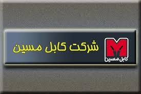کابل آلومینیومی مسین