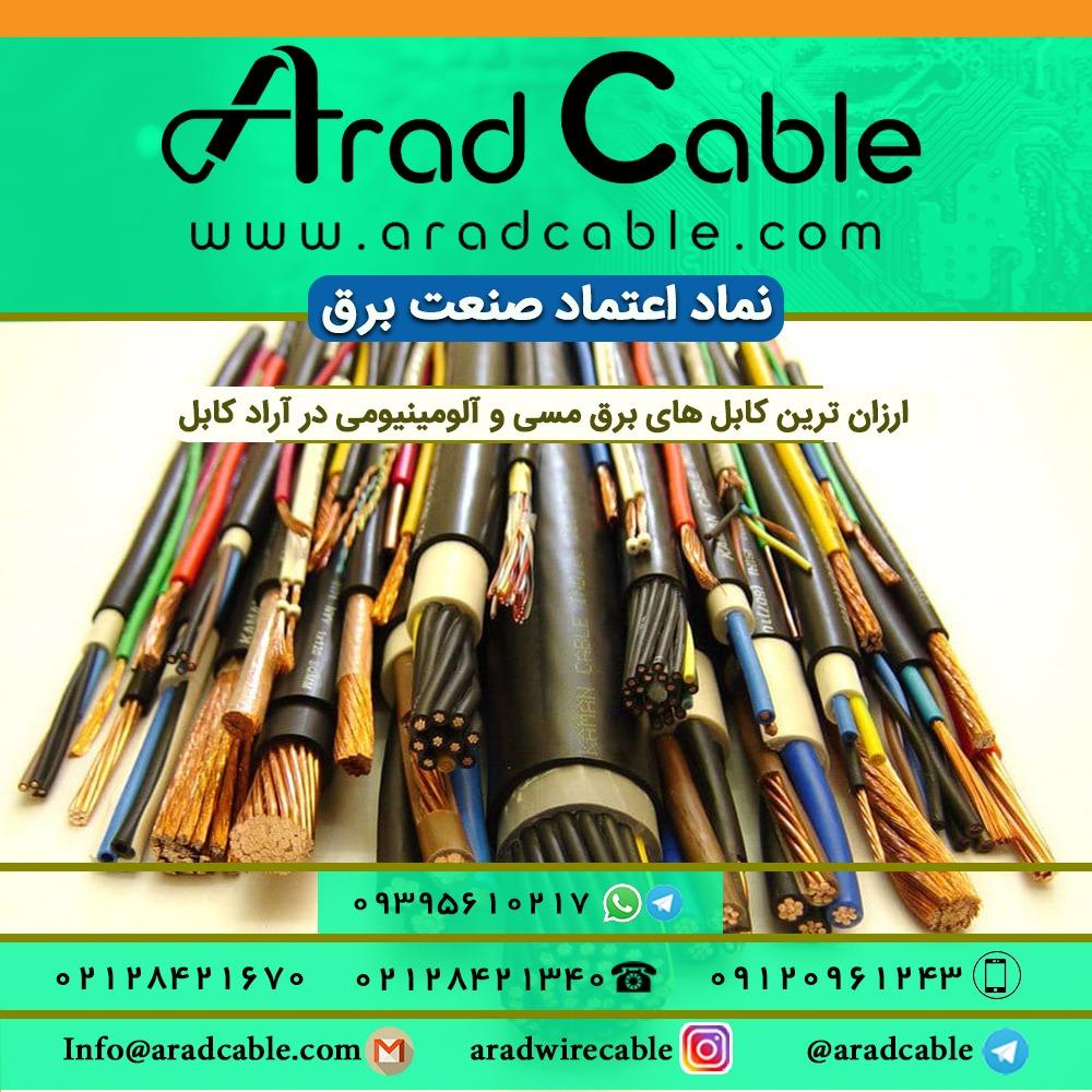 انواع کابل های آلومینیومی