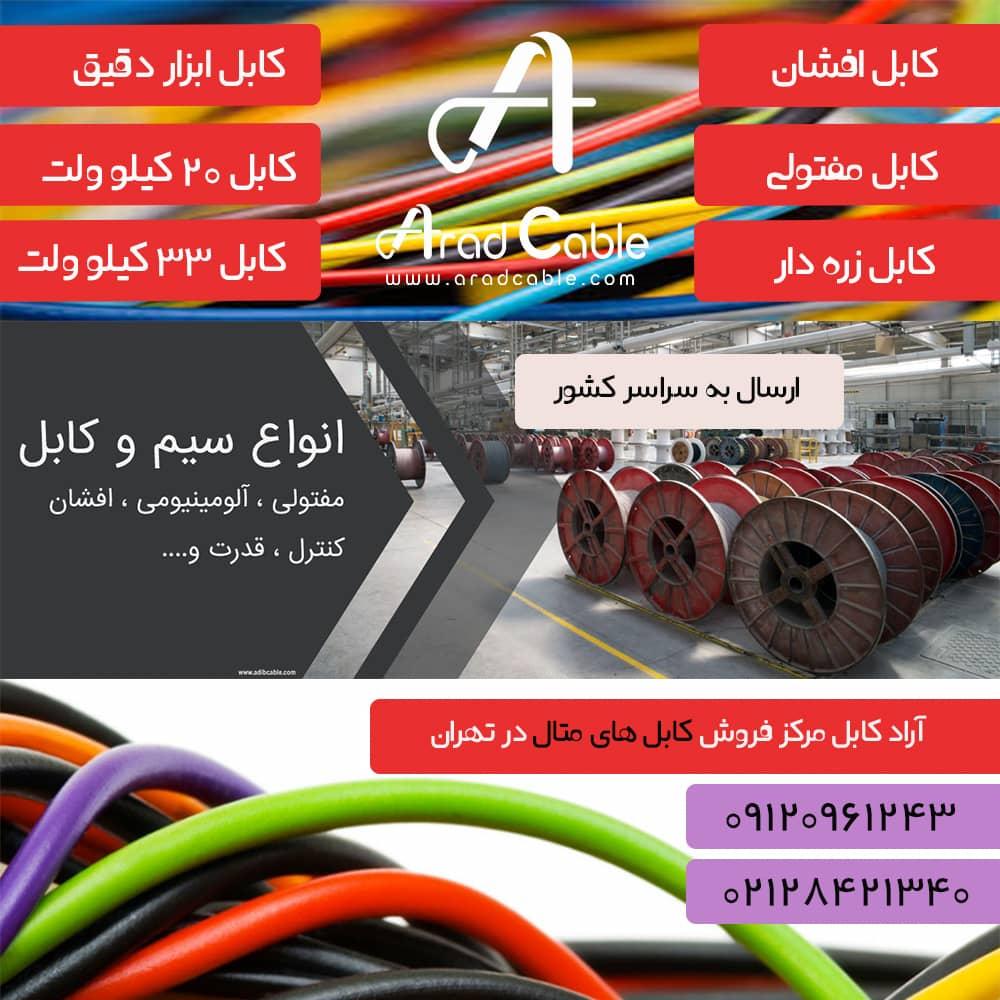 کابل برق سه فاز متال