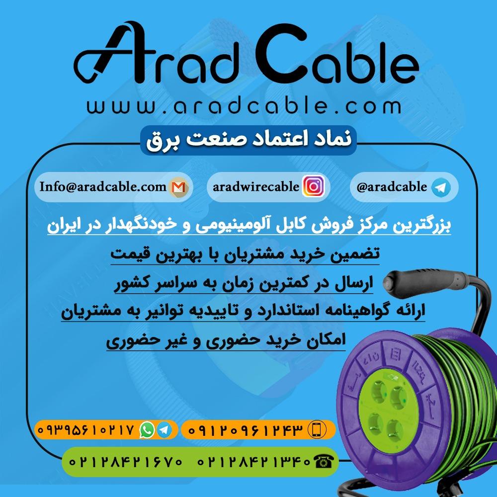کابل 25*4 آلومینیومی زمینی
