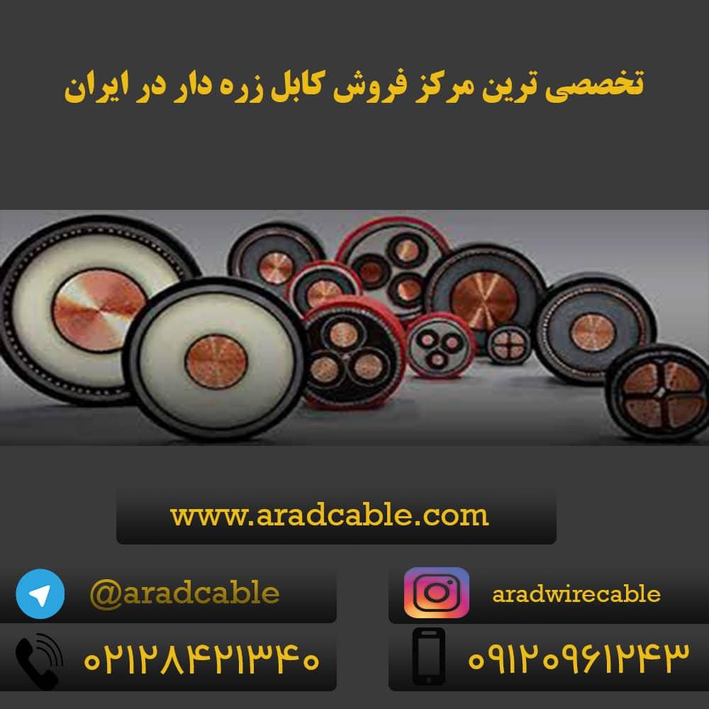 کابل 35+70*3 زره دار یزد
